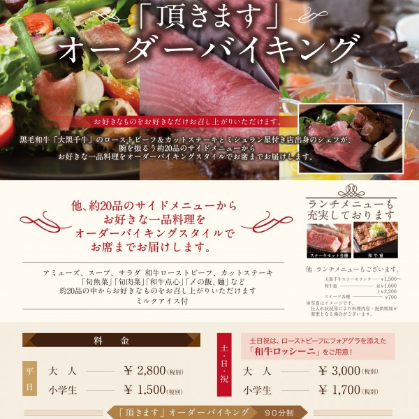 京阪シティモール/大黒千牛レストラン 頂(いただき)/ランチバイキングチラシ