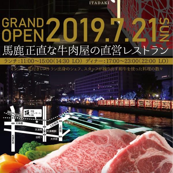 京阪シティモール/大黒千牛レストラン 頂(いただき)/OPEN告知チラシ