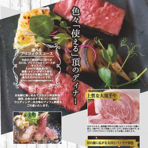 京阪シティモール/大黒千牛レストラン 頂(いただき)/ディナーチラシ