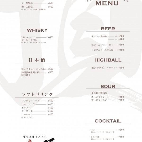 京阪シティモール/大黒千牛レストラン 頂(いただき)/ドリンクメニュー