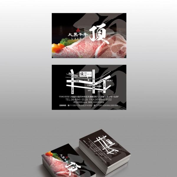 京阪シティモール/大黒千牛レストラン 頂(いただき)/SHOPCARD(ショップカード)
