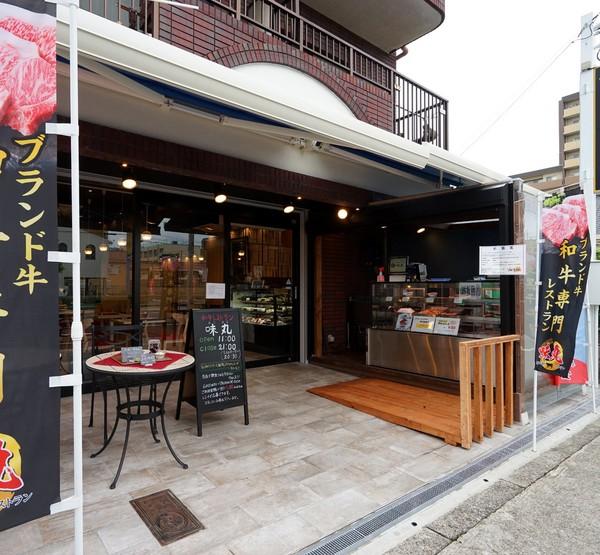 大阪|和牛レストラン味丸