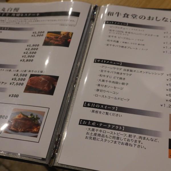 大黒千牛レストラン味丸/メニュー一例