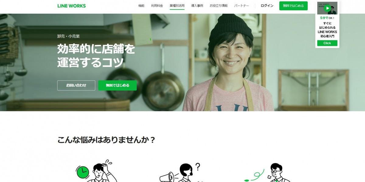 京都|株式会社ヒューマンフォーラム/コミュニケーションツールLINEWORKS導入