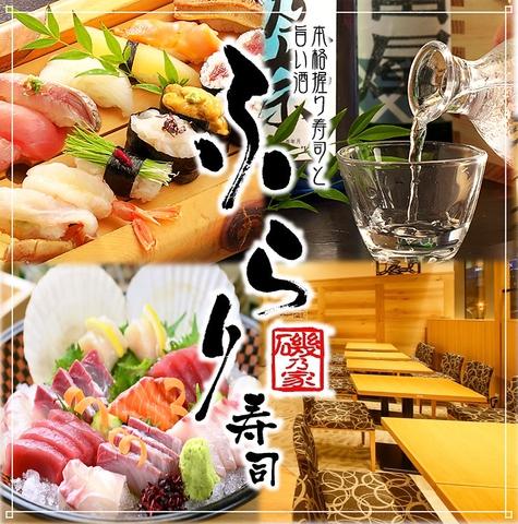 名古屋|江戸前寿司食べ放題と日本酒BAR ふらり寿司様