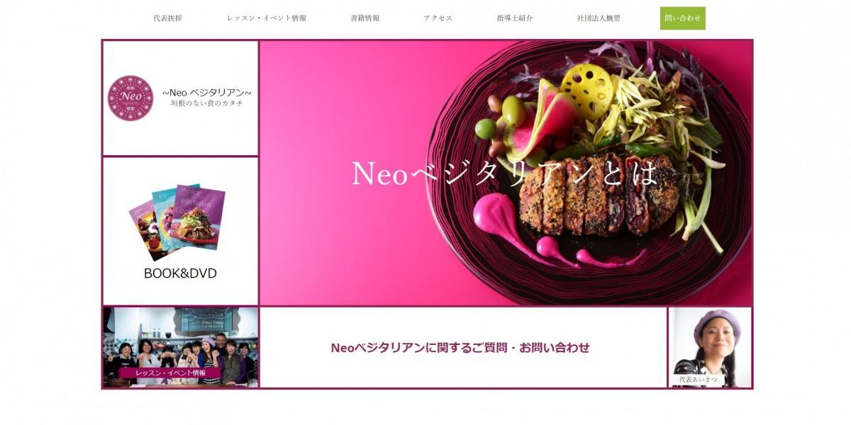 『Neoベジタリアン®』〜垣根のない食のカタチ〜 |