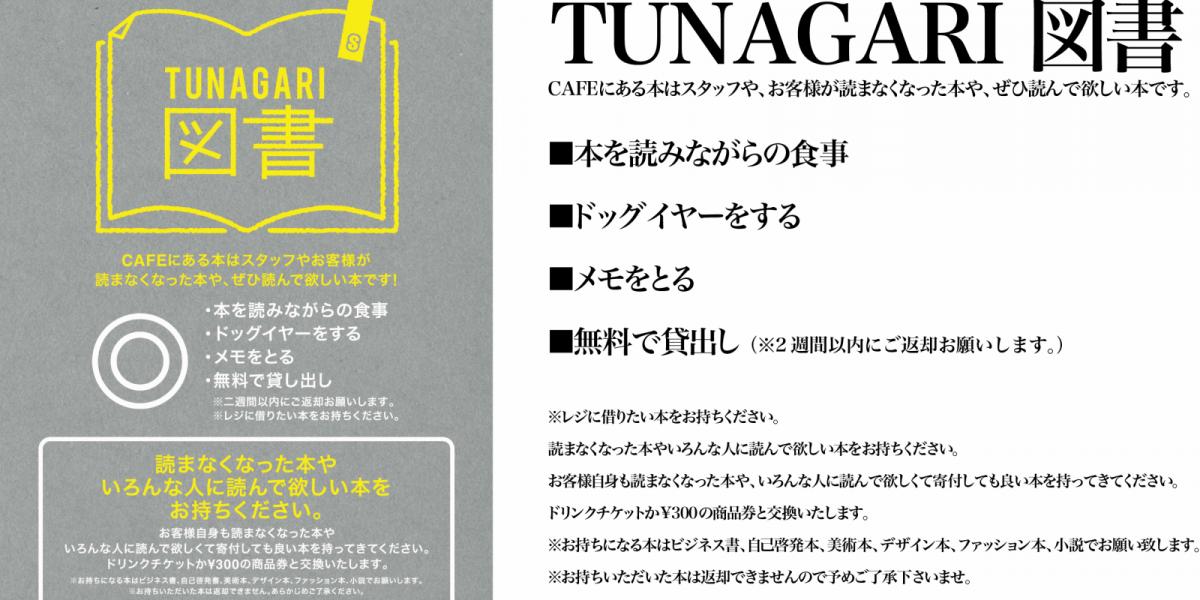 大阪|SPINNS VINTAGE & CAFE(スピンズヴィンテージ&カフェ)